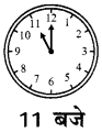 UP Board Solutions for Class 2 Maths गिनतारा Chapter 16 टिक-टाक चले घङी 2