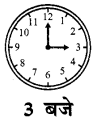 UP Board Solutions for Class 2 Maths गिनतारा Chapter 16 टिक-टाक चले घङी 4