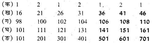 UP Board Solutions for Class 3 Maths गिनतारा Chapter 2 संख्याओं का मिलन 8