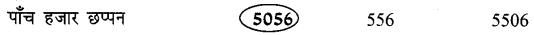 UP Board Solutions for Class 4 Maths गिनतारा Chapter 1 संख्याऍं 2