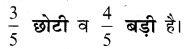 UP Board Solutions for Class 4 Maths गिनतारा Chapter 11 भिन्न 3