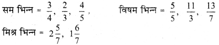 UP Board Solutions for Class 4 Maths गिनतारा Chapter 11 भिन्न 33