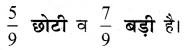 UP Board Solutions for Class 4 Maths गिनतारा Chapter 11 भिन्न 5