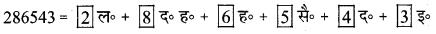 UP Board Solutions for Class 5 Maths गिनतारा Chapter 1 संख्याऐं 4