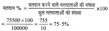 UP Board Solutions for Class 5 Maths गिनतारा Chapter 19 आँकड़े 5