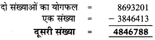 UP Board Solutions for Class 5 Maths गिनतारा Chapter 2 जोड़ - घटाना 17