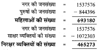 UP Board Solutions for Class 5 Maths गिनतारा Chapter 2 जोड़ - घटाना 19