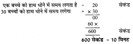 UP Board Solutions for Class 5 Maths गिनतारा Chapter 3 गुणा - भाग 34