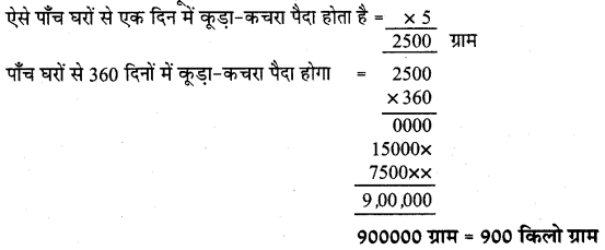 UP Board Solutions for Class 5 Maths गिनतारा Chapter 3 गुणा - भाग 35