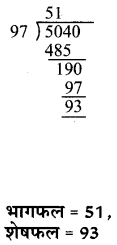 UP Board Solutions for Class 5 Maths गिनतारा Chapter 3 गुणा - भाग 5