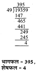 UP Board Solutions for Class 5 Maths गिनतारा Chapter 3 गुणा - भाग 7