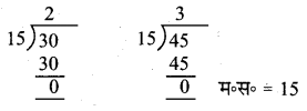 UP Board Solutions for Class 5 Maths गिनतारा Chapter 4 महत्तम समापवर्तक और लघुत्तम समापवर्त्य 26