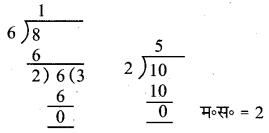 UP Board Solutions for Class 5 Maths गिनतारा Chapter 4 महत्तम समापवर्तक और लघुत्तम समापवर्त्य 27