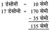 UP Board Solutions for Class 5 Maths गिनतारा Chapter 7 दशमलव 14