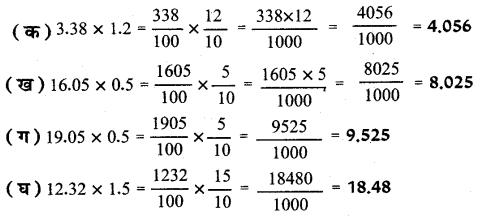UP Board Solutions for Class 5 Maths गिनतारा Chapter 8 दशमलव संख्या और भिन्न 12