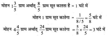 UP Board Solutions for Class 5 Maths गिनतारा Chapter 8 दशमलव संख्या और भिन्न 28