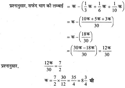 UP Board Solutions for Class 5 Maths गिनतारा Chapter 8 दशमलव संख्या और भिन्न 29