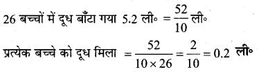 UP Board Solutions for Class 5 Maths गिनतारा Chapter 8 दशमलव संख्या और भिन्न 30