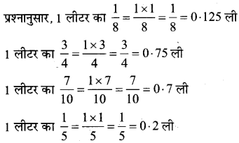 UP Board Solutions for Class 5 Maths गिनतारा Chapter 8 दशमलव संख्या और भिन्न 5