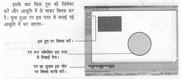 UP Board Solutions for Class 7 Computer Education (कम्प्यूटर शिक्षा) 19
