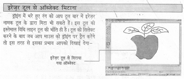UP Board Solutions for Class 7 Computer Education (कम्प्यूटर शिक्षा) 22