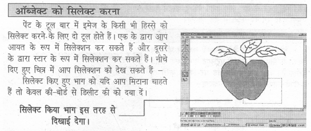 UP Board Solutions for Class 7 Computer Education (कम्प्यूटर शिक्षा) 23