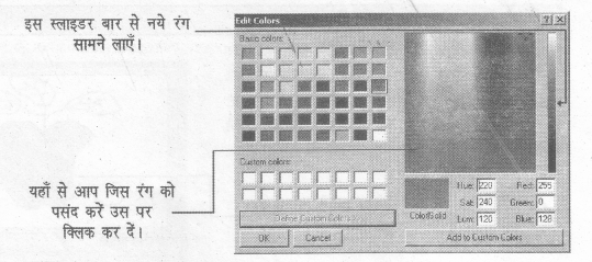 UP Board Solutions for Class 7 Computer Education (कम्प्यूटर शिक्षा) 25