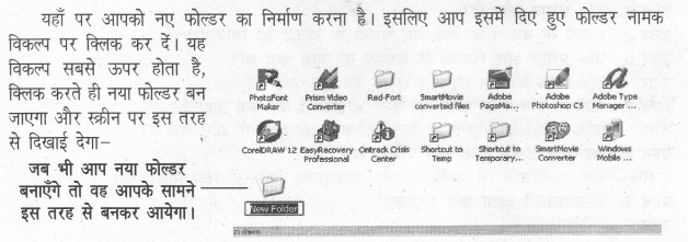 UP Board Solutions for Class 7 Computer Education (कम्प्यूटर शिक्षा) 47