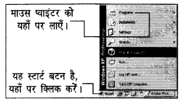 UP Board Solutions for Class 7 Computer Education (कम्प्यूटर शिक्षा) 6