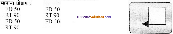 UP Board Solutions for Class 8Computer Education (कम्प्यूटर शिक्षा) 18