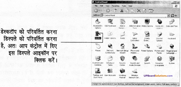 UP Board Solutions for Class 8Computer Education (कम्प्यूटर शिक्षा) 32