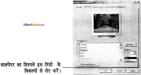UP Board Solutions for Class 8Computer Education (कम्प्यूटर शिक्षा) 35
