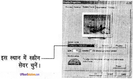 UP Board Solutions for Class 8Computer Education (कम्प्यूटर शिक्षा) 37
