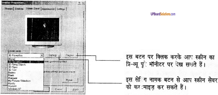 UP Board Solutions for Class 8Computer Education (कम्प्यूटर शिक्षा) 38