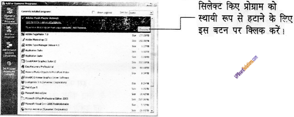 UP Board Solutions for Class 8Computer Education (कम्प्यूटर शिक्षा) 47