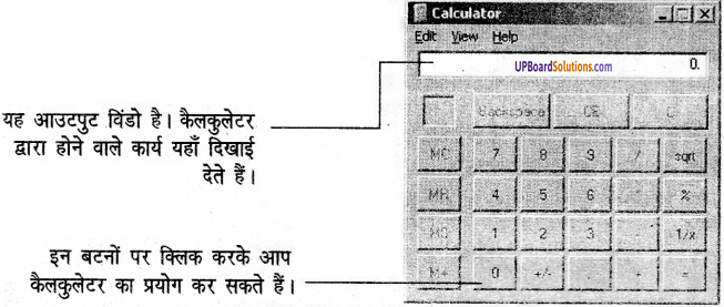 UP Board Solutions for Class 8Computer Education (कम्प्यूटर शिक्षा) 51