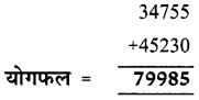 UP Board Solutions for Class 4 Maths गिनतारा Chapter 3 संख्याओं का जोड़ 29
