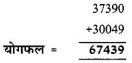 UP Board Solutions for Class 4 Maths गिनतारा Chapter 3 संख्याओं का जोड़ 30