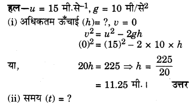 UP Board Solutions for Class 9 Science Chapter 10 Gravitation image -9