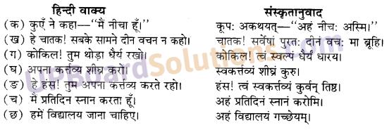 UP Board Solutions for Class 10 Hindi Chapter 2 अन्योक्तिविलासः (संस्कृत-खण्ड) img-3