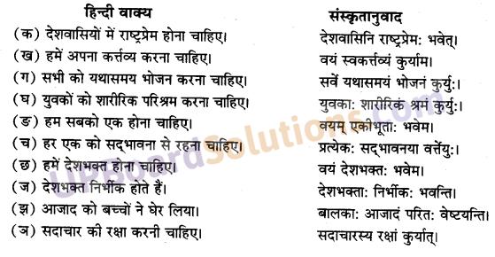 UP Board Solutions for Class 10 Hindi Chapter 5 देशभक्त: चन्द्रशेखरः (संस्कृत-खण्ड) img-3