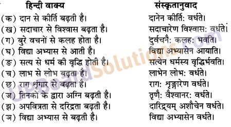 UP Board Solutions for Class 10 Hindi Chapter 6 केन किं वर्धते? (संस्कृत-खण्ड) img-3
