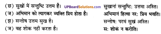UP Board Solutions for Class 10 Hindi Chapter 9 जीवन-सूत्राणि (संस्कृत-खण्ड) img-2