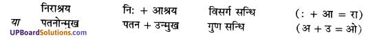 UP Board Solutions for Class 10 Hindi Chapter 9 ज्योति-जवाहर (खण्डकाव्य) img-2