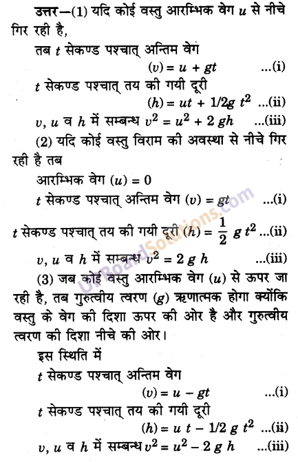 UP Board Solutions for Class 9 Science Chapter 10 Gravitation