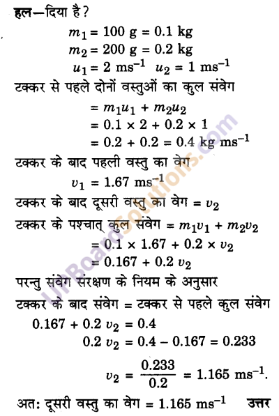 UP Board Solutions for Class 9 Science Chapter 9 Force and Laws of Motion