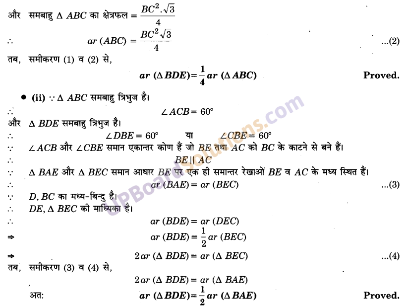 UP Board Solutions for Class 9 Maths Chapter 9 Area of ​​Parallelograms and Triangles img-34