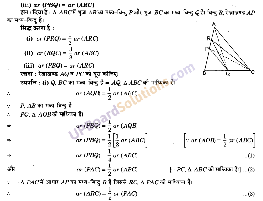 UP Board Solutions for Class 9 Maths Chapter 9 Area of ​​Parallelograms and Triangles img-40