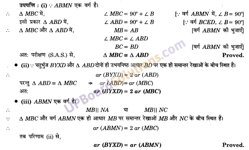 UP Board Solutions for Class 9 Maths Chapter 9 Area of ​​Parallelograms and Triangles img-44