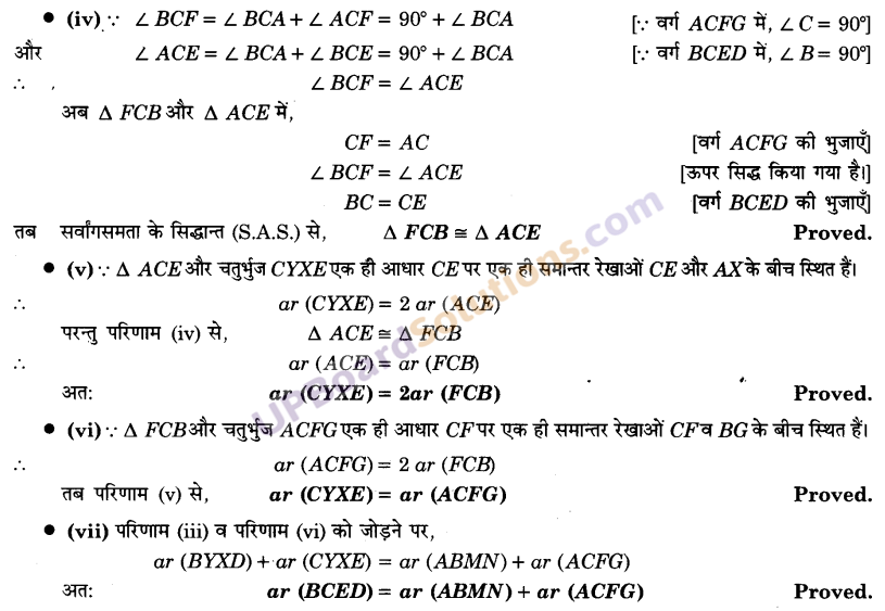 UP Board Solutions for Class 9 Maths Chapter 9 Area of ​​Parallelograms and Triangles img-45